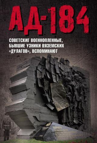 Ад-184 [Советские военнопленные, бывшие узники вяземских «дулагов», вспоминают]