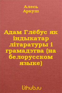 Адам Глёбус як iндыкатар лiтаратуры i грамадзтва (на белорусском языке)
