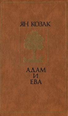 Адам и Ева [Adam a Eva - ru]