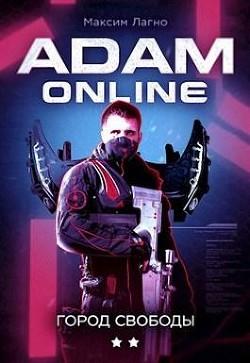 Adam Online 2: Город Свободы (СИ)