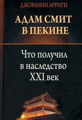 Адам Смит в Пекине [Что получил в наследство XXI век]