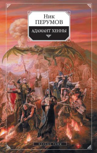 Адамант Хенны (Кольцо Тьмы, Книга 3)
