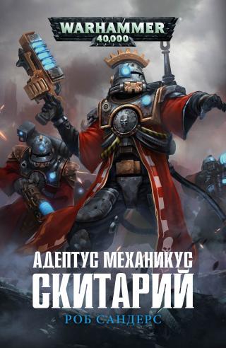 Адептус Механикус: Скитарий