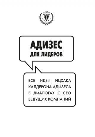 Адизес для лидеров [Все идеи Ицхака Адизеса в диалогах с СЕО ведущих компаний]