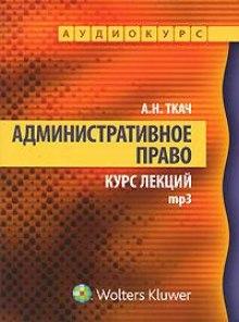 Административное право. Курс Лекций