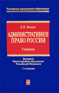 Административное право России: учебник для вузов