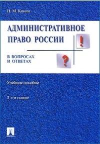 Административное право России в вопросах и ответах (Административное право России. Учебник. 2-е издание)