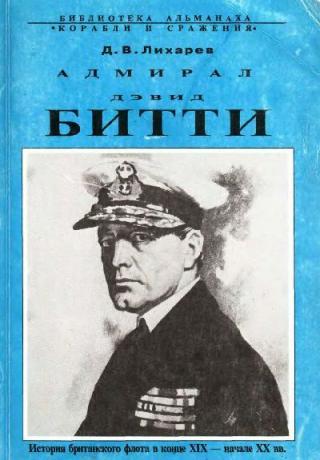 Адмирал Дэвид Битти и британский флот в первой половине ХХ века