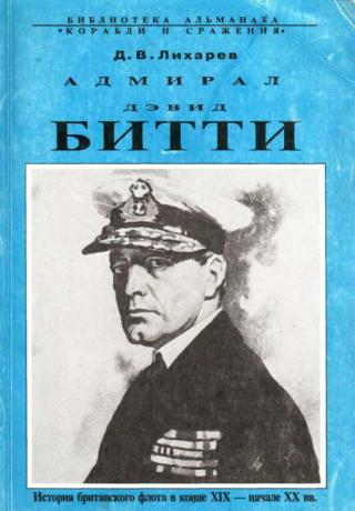 Адмирал Дэвид Битти. История британского флота в конце XIX — начале XX в.в.