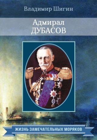 Адмирал Дубасов