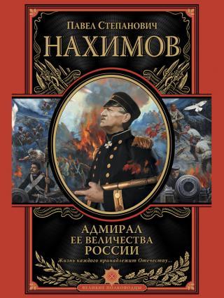 Адмирал Ее Величества России