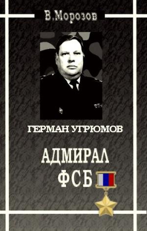 Адмирал ФСБ. Документальный роман