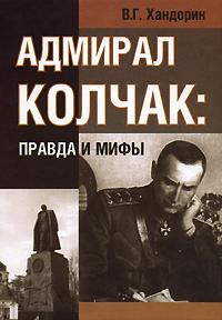 Адмирал Колчак: правда и мифы