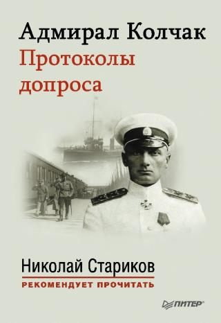Адмирал Колчак. Протоколы допроса.