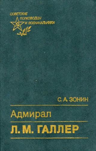 Адмирал Л. М. Галлер [Жизнь и флотоводческая деятельность]
