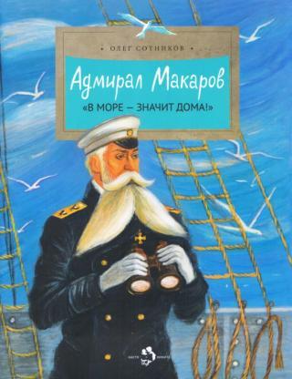 Адмирал Макаров [«В море — значит дома!»]
