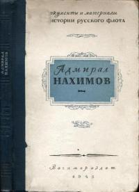 Адмирал Нахимов (Документы и материалы по истории русского флота)