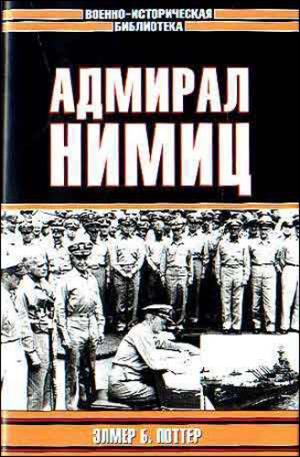 Адмирал Нимиц
