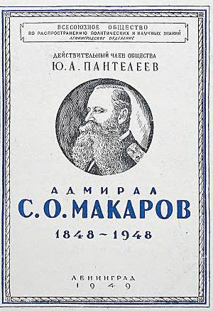 Адмирал С. О. Макаров. 1848-1948