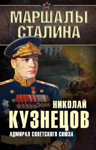 Адмирал Советского Союза