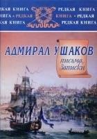 Адмирал Ушаков. Письма, заметки