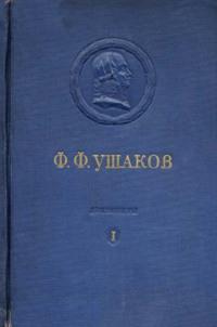 Адмирал Ушаков. Том 1, часть 1