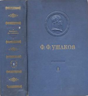 Адмирал Ушаков. Том 1