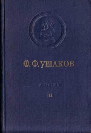 Адмирал Ушаков. Том 2, часть 1