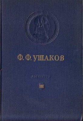 Адмирал Ушаков. Том 3