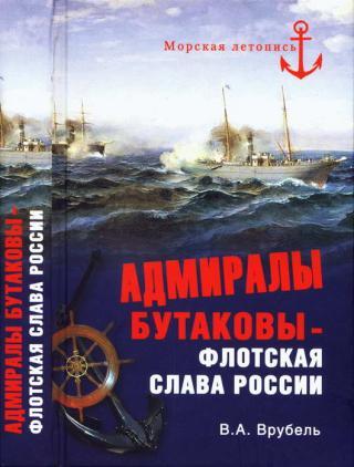 Адмиралы Бутаковы — флотская слава России