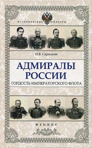 Адмиралы России. Гордость Императорского флота