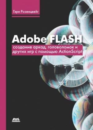 Adobe Flash. Создание аркад, головоломок и других игр с помощью ActionScript