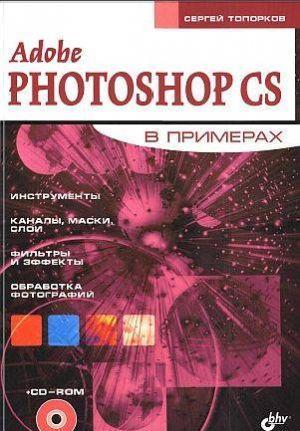 Adobe Fotoshop CS в примерах (I-II)