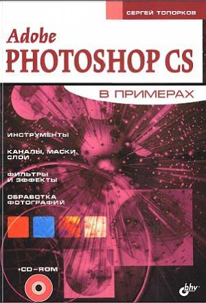 Adobe Fotoshop CS в примерах (III-IV)
