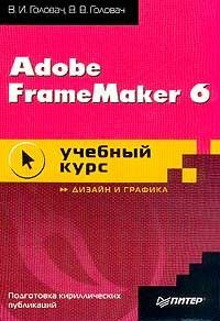 Adobe FrameMaker 6. Учебное пособие