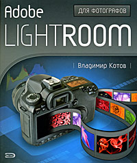 Adobe Lightroom для фотографов