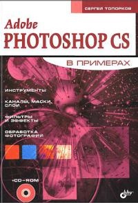 Adobe Photoshop CS в примерах