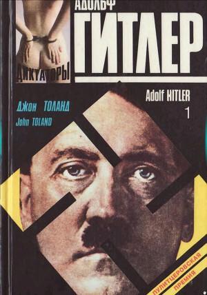 Адольф Гитлер. Книга 1