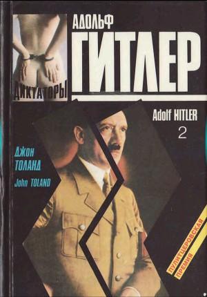 Адольф Гитлер. Книга 2