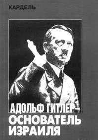 Адольф Гитлер – основатель Израиля