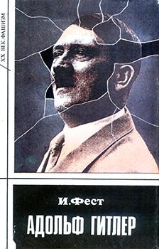 Адольф Гитлер. Том 1