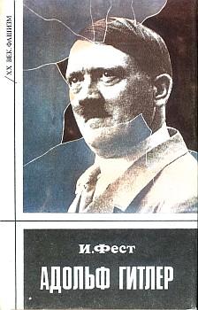 Адольф Гитлер. Том 2