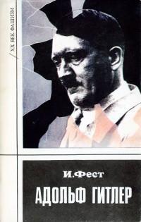Адольф Гитлер. Том 3