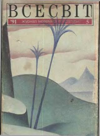 Адольфо Біой Касарес: винахід Мореля