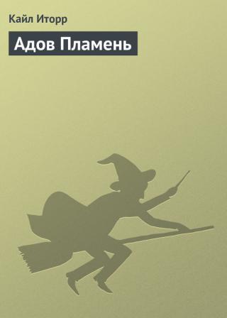 Адов Пламень (фрагмент)