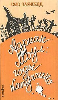 Адриан Моул: Годы капуччино