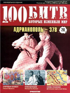 Адрианополь - 378