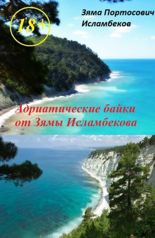 Адриатические байки от Зямы Исламбекова
