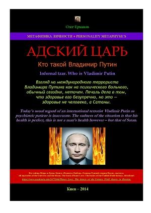 Адский царь. Кто такой Владимир Путин