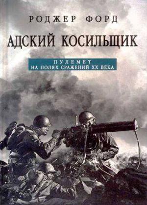 Адский косильщик. Пулемет на полях сражений XX века
